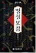 명심보감 - 시대를 초월하여 가정교육의 첫 번째 권장도서로 손꼽히는 책  초판7쇄