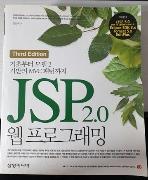 JSP 2.0 웹프로그래밍