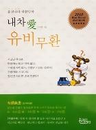 내차애 유비무환 (2010)