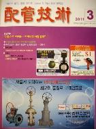 배관기술 2011년 3월호