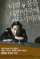 너의 꿈을 대한민국에 가두지 마라 / 김동수 / 2008.03