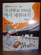 조선왕조500년 역사 체험하기2