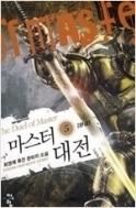 마스터대전1-5 (완결) -최영채-