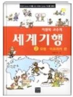 이원복 교수의 세계기행 2 - 유럽, 아프리카편 초판 3쇄