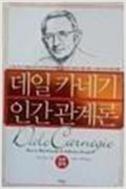 데일 카네기 인간관계론 (원본완역)