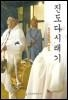 진도다시래기(중요무형문화재 제81호) 초판(2004년)