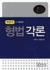 형법각론(객관식)-개정2판-2010.박영규.조태엽