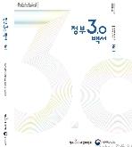 2017 정부 3.0 백서 1,2권 (전2권)