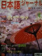 일본어저널 2003년 4월호