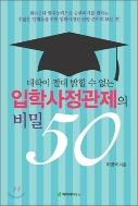 대학이 절대 밝힐 수 없는 입학사정관제의 비밀 50 - 좋은 대학에 들어가는 방법에는 두 가지가 있다 1판1쇄