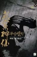 무당신선 1-12권 완결 ☆북앤스토리☆