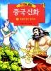 만화로 보는 중국 신화 1-4 (전4권)