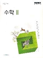 고등학교 수학 2 교과서 (비상교육) 2009개정과정