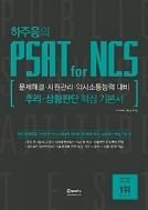 2018 위포트 하주응의 PSAT for NC 추리.상황판단 핵심기본서
