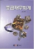 중급재무회계   (ISBN : 9788920004766)