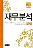 재무분석 (BIZ MBA 11)