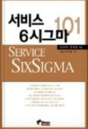 서비스 식스시그마 101 - 수익 및 고객만족 극대화를 희망하는 모든 이들의 필독서 1판 1쇄