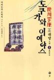 도쿠가와 이에야스 5 (대망5 갈대의 싹)