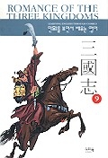 만화를 보면서 배우는 영어 삼국지 세트 [전20권]