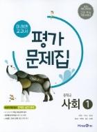 미래엔 평가문제집 중학교 사회1 (김진수) / 2015 개정 교육과정