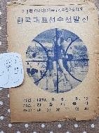 한국대표선수선발전1970 여자농구자료 리플릿3회아시아여자농구선수권파견선발
