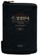 [검정] 큰글자성경전서 큰글자찬송가 중(中)?trim