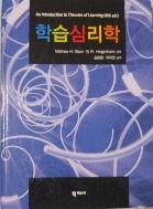 학습심리학 8th ed.