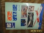 세운 / 라디컨 비행기 입문 / 김창완 편저 -91년.초판. 꼭상세란참조