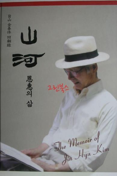 산하-은혜의 삶(김진휴 회고록)