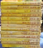 컬러판 소년소녀 현대세계명작전집(전20권중13권)1977년초판/상품설명필독