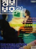정보보호21c 1999년 10월호