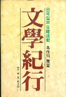 문학기행 =1987년 초판=1인소유
