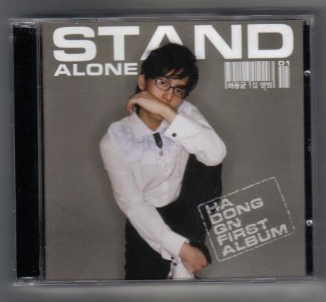 하동균 1집 - Stand Alone [주얼케이스] 새것같은 개봉