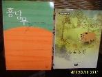 하서. 청목 -2권/ 홍당무 / 동물농장 / 쥘 르나르. 조지 오웰 -아래참조