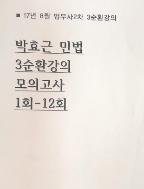 17년 8월 법무사2차 박효근 민법 3순환강의 모의고사 1회-12회★스프링/복사본★