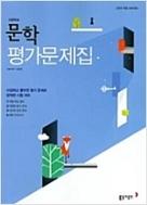 고등학교 문학 평가문제집-2015 개정 교육과정 -동아출판 김창원