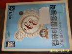 영진닷컴 - 2책구성 / 2014 이기적 in 컴퓨터활용능력 2급 실기 기본서 -CD없음/ 박윤정 외 -아래참조