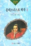 몽테크리스토 백작 1 1996년 초판