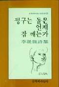 뒹구는 돌은 언제 잠 깨는가  -1판 12쇄