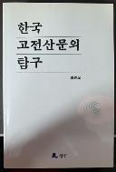 한국 고전산문의 탐구