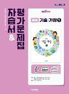 비상 자습서&평가문제집 중등기술.가정 1 김지숙외 (2015개정)