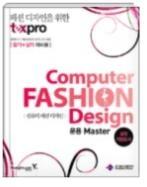 컴퓨터 패션 디자인 운용 마스터