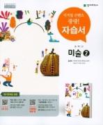 ★중학교 미술2 자습서(김선아 / 천재교육 / 2019년 ) 2015 개정교육과정