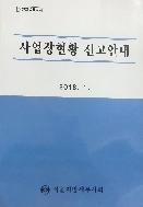 사업장현황 신고안내(2018.01)★비매품★ #
