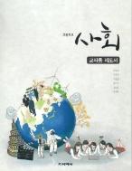 고등학교 사회 교사용지도서 (박윤진) (2009 개정 교육과정)