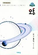 오투 고등 지구과학1 (2019)