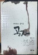 한 권으로 풀어 쓴 공자 / 나준식 / 2010.01