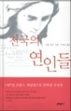 천국의 연인들 - 사랑을 믿지 않는 여자와 사랑을 위해 목숨을 건 남자의 로망! 2판1쇄