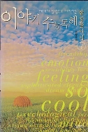 이야기 수능독해 감성높이기 Level 2 (고1수준, 1998년)