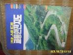 해동화재 우성지도 / 1996 차세대 교통안전지도 -사진. 꼭상세란참조